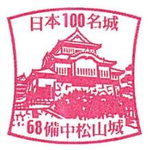 【日本100名城】彦根城の『スタンプ』の設置場所|備中松山城