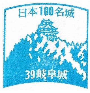 【日本100名城】彦根城の『スタンプ』の設置場所|岐阜城