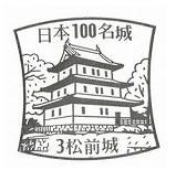 【日本100名城】彦根城の『スタンプ』の設置場所|松前城