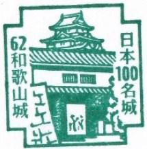 【日本100名城】和歌山城の『スタンプ』の設置場所
