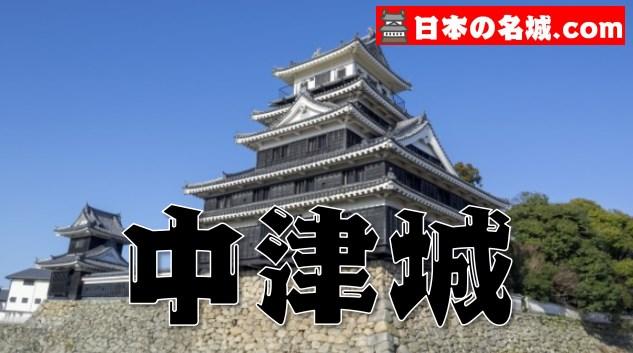 大分県『中津城』を120%楽しむ観光ガイド(写真スポット・アクセス・スタンプ・駐車場)を徹底紹介