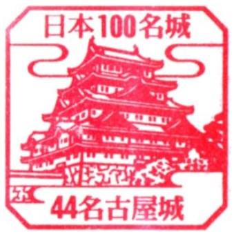 日本100名城『スタンプ&御城印』設置場所完全攻略ガイド【2020年最新版】名古屋城