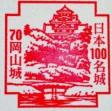 日本100名城『スタンプ&御城印』設置場所完全攻略ガイド【2020年最新版】岡山城