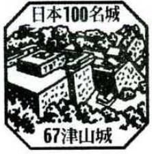 日本100名城『スタンプ&御城印』設置場所完全攻略ガイド【2020年最新版】津山城