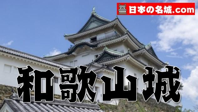 【紀州藩徳川家の居城】『和歌山城』を超満喫する観光ガイド(写真スポット・アクセス・スタンプ・御城印・駐車場)を徹底紹介