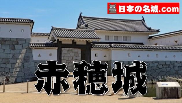 日本100名城『スタンプ&御城印』設置場所完全攻略ガイド【2020年最新版】赤穂城