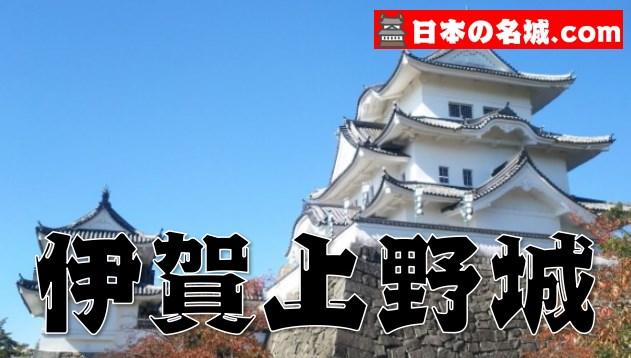 日本100名城『スタンプ&御城印』設置場所完全攻略ガイド【2020年最新版】伊賀上野城