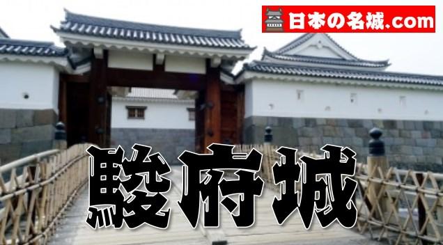 【徳川家康が過ごした】静岡県『駿府城』の観光ガイド(写真スポット・アクセス・スタンプ・駐車場)を紹介