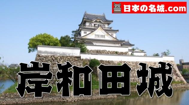 【羽柴秀吉の紀州征伐の拠点】大阪『岸和田城』の観光ガイド(写真スポット・アクセス・スタンプ・駐車場)を徹底紹介