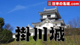 静岡県『掛川城』を120%楽しむ観光ガイド(住所アクセス・スタンプ・駐車場)を徹底紹介