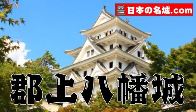 【日本最古の木造模擬天守】岐阜県『郡上八幡城』の観光ガイド(写真スポット・アクセス・スタンプ・駐車場)を徹底紹介