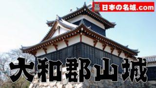 秀吉の実弟「豊臣秀長」の居城!奈良『大和郡山城』の観光ガイド(写真スポット・アクセス・スタンプ・駐車場)を徹底紹介