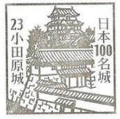 日本100名城『スタンプ&御城印』設置場所完全攻略ガイド【2020年最新版】小田原城