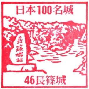 愛知県『長篠城』を120%楽しむ観光ガイド(住所アクセス・スタンプ・駐車場)を徹底紹介