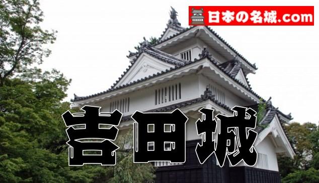 【東海道の重要拠点】愛知県『吉田城』の観光ガイド(写真スポット・アクセス・スタンプ・駐車場)を徹底紹介