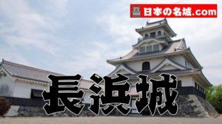 滋賀県『長浜城』を120%楽しむ観光ガイド(住所アクセス・駐車場・写真スポット・スタンプ)を徹底紹介