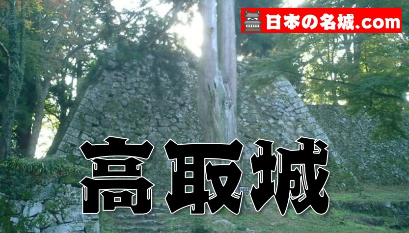 【61】高取城(奈良県高市)