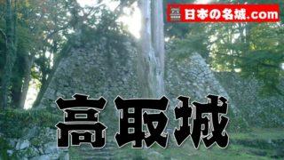 【日本三大山城】奈良県『高取城』を超満喫する観光ガイド(住所・写真スポット・御城印・駐車場)を徹底紹介