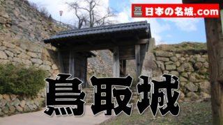 【豊臣秀吉の兵糧攻めをうけた】『鳥取城&久松公園』を超満喫する観光ガイド(住所・写真スポット・御城印・駐車場)を徹底紹介