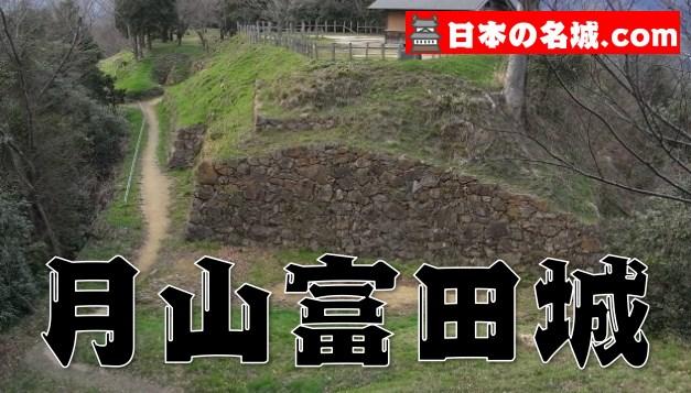 月山富田城(島根県安来市)