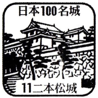 福島県『二本松城&霞ヶ城公園』を120%楽しむ観光ガイド(写真スポット・アクセス・スタンプ・駐車場)を徹底紹介