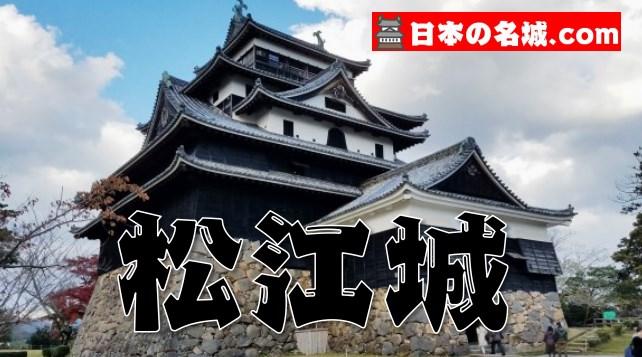島根県『松江城』を120%楽しむ観光ガイド(写真スポット・アクセス・スタンプ・駐車場)を徹底紹介