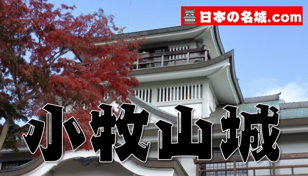 愛知『小牧山城』を120%楽しむ観光ガイド(アクセス・スタンプ・駐車場・写真スポット)