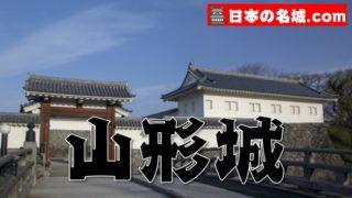 山形県『山形城&霞城公園』を120%楽しむ観光ガイド(写真スポット・アクセス・スタンプ・駐車場)を徹底紹介