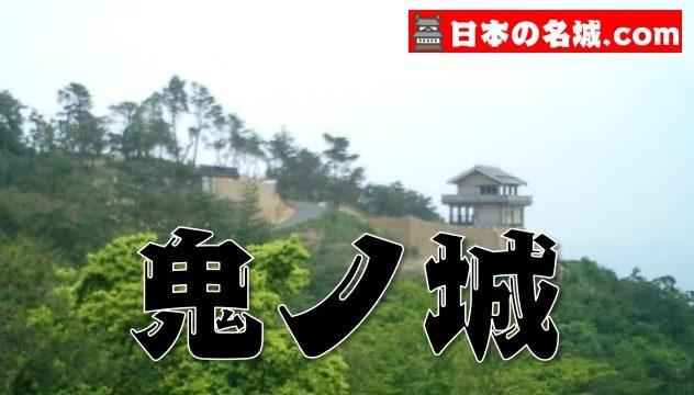【桃太郎の鬼が住んでいた?】岡山県『鬼ノ城』を超満喫する観光ガイド(住所・写真スポット・御城印・駐車場)を徹底紹介