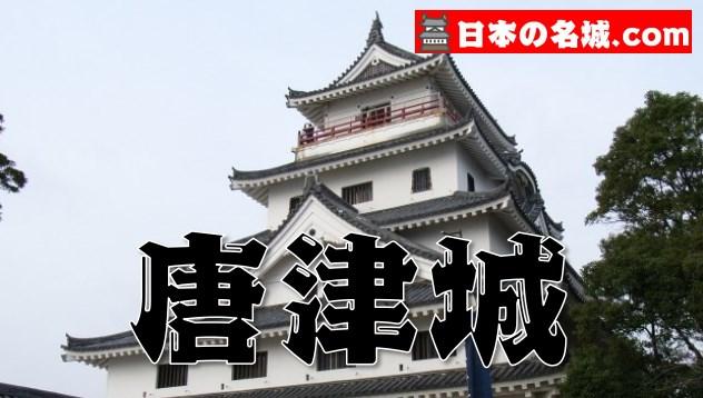 佐賀県『唐津城』を超満喫する観光ガイド(住所・写真スポット・御城印・駐車場)を徹底紹介