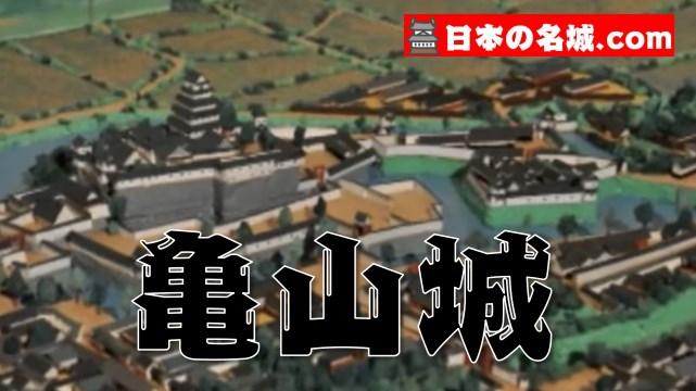 京都『亀山城』を120%楽しむ観光ガイド(アクセス・駐車場・歴史)を徹底紹介