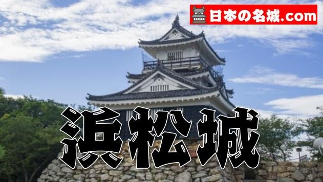静岡県『浜松城』を120%楽しむ観光ガイド(アクセス・駐車場・スタンプ)を徹底紹介