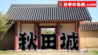 【蝦夷や渤海との外交の拠点】『秋田城』を超満喫する観光ガイド(住所・写真スポット・御城印・駐車場)を徹底紹介