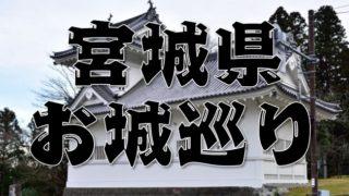 【宮城県のお城巡りまとめ】特徴~アクセス方法まで分かりやすく紹介