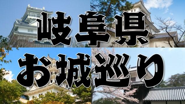 【岐阜県のお城巡りまとめ】特徴~アクセス方法まで分かりやすく紹介