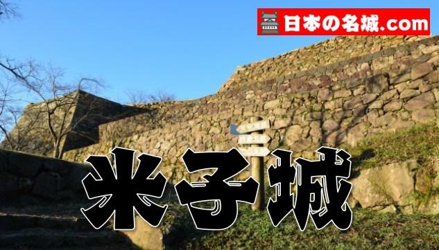 【中村氏の居城】鳥取県『米子城』を超満喫する観光ガイド(住所・写真スポット・御城印・駐車場)を徹底紹介