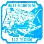 笠間城のスタンプ設置場所