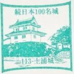 土浦城のスタンプ設置場所