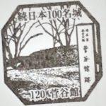 菅谷館 スタンプ