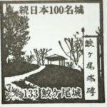 鮫ケ尾城スタンプ設置場所