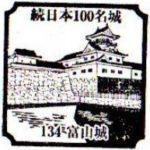 富山城スタンプ設置場所