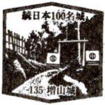 増山城スタンプ設置場所