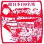 福井城スタンプ設置場所