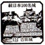 吉田城スタンプ設置場所