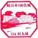 田丸城 スタンプ設置場所