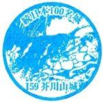 芥川山城スタンプ設置場所
