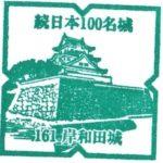 岸和田城スタンプ設置場所