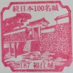 福江城スタンプ設置場所
