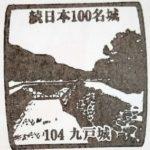 九戸城スタンプ設置場所
