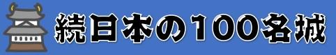 【続日本100名城】スタンプ設置場所完全攻略ガイド【2020年最新版】